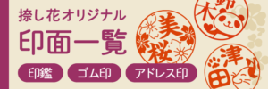 捺し花オリジナル印面一覧